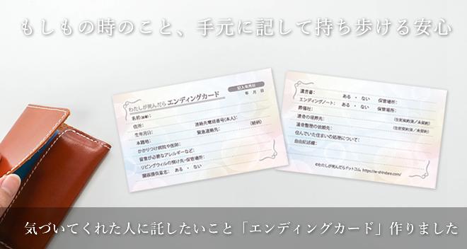 おひとり様のための死後事務委託「エンディングカード」できました